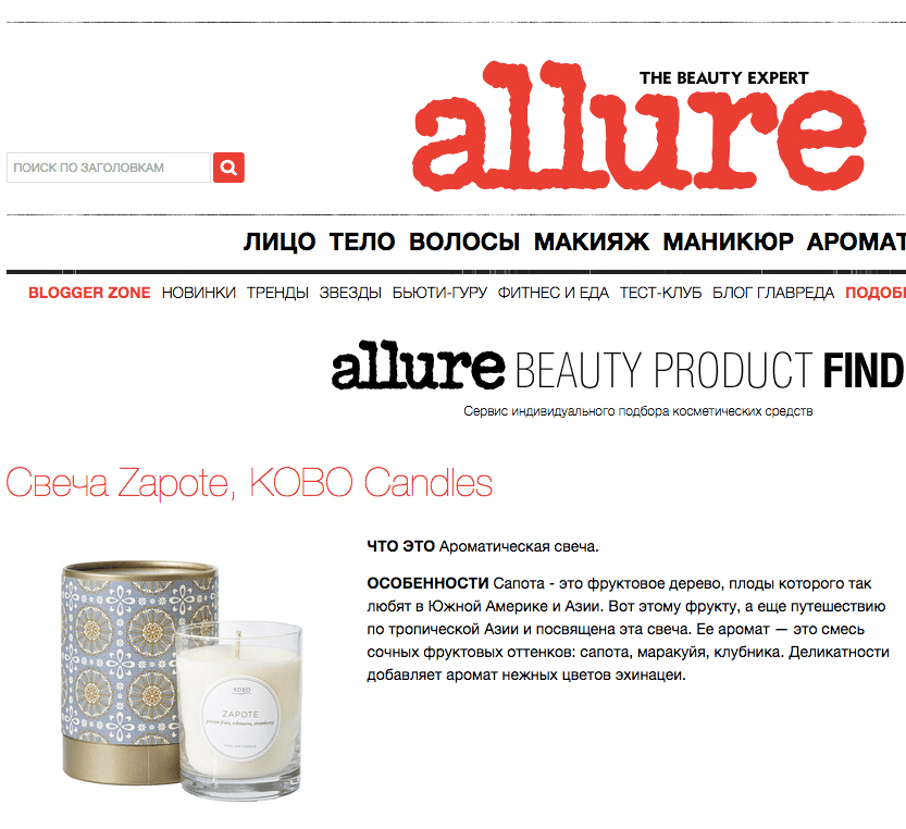 Allure KOBO Candles