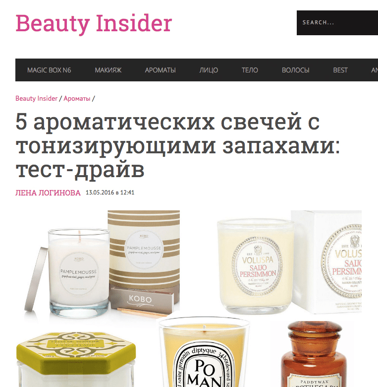 Beauty Insider KOBO Candles и VOLUSPA