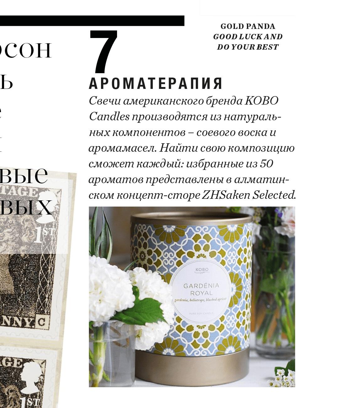 Harpers Bazaar Казахстан