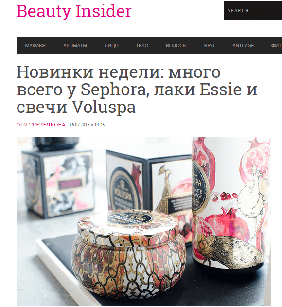 Beauty Insider Voluspa